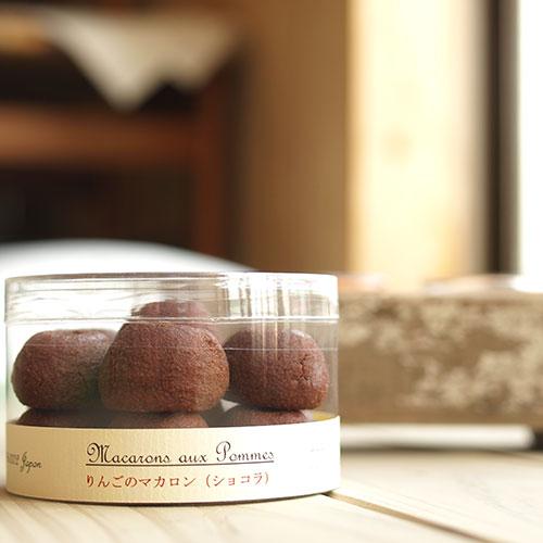 画像1: りんごのマカロン(ショコラ)