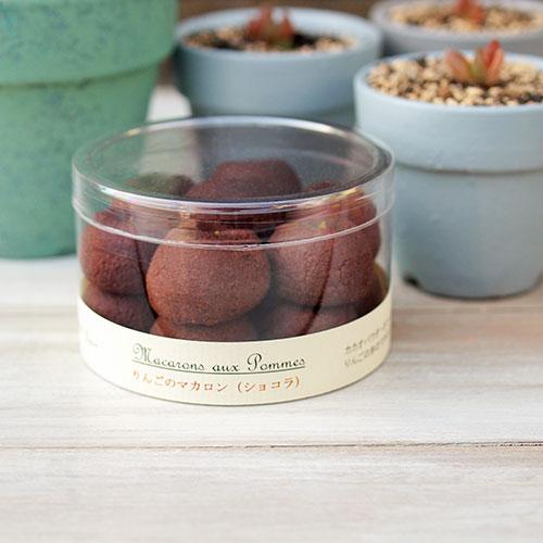画像5: りんごのマカロン(ショコラ)
